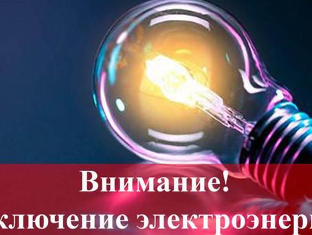 В городе Вулканешты 11 января будут осуществлены перерывы поставки электроэнергии