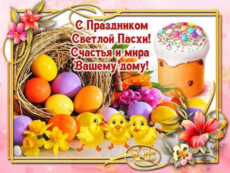Примария города Вулканешты поздравляет  всех жителей с великим праздником Светлой Пасхи