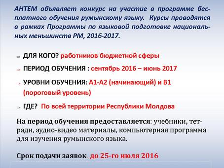 Бесплатные курсы румынского языка