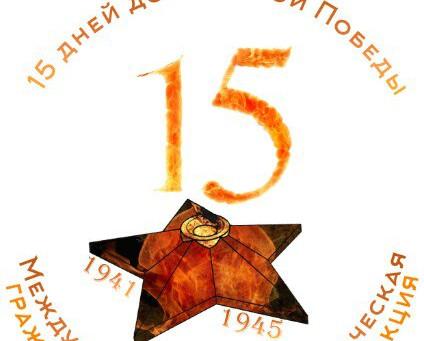 Акция: 15 дней до Великой Победы