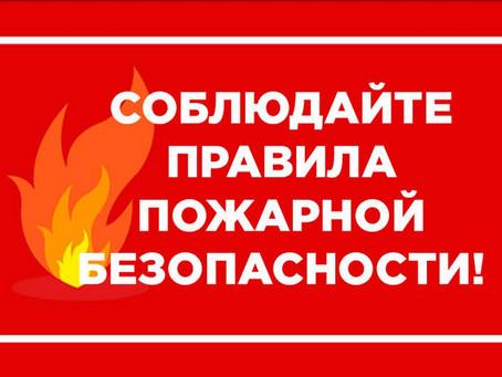 Отдел ЧС Вулканешты напоминает о соблюдении  правил пожарной безопасности в учебных заведениях