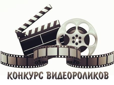 Начался прием заявок на участие в конкурсе юмористических видеороликов