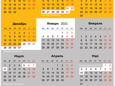 Что нужно знать об отдыхе школьников в октябре - подробный календарь каникул