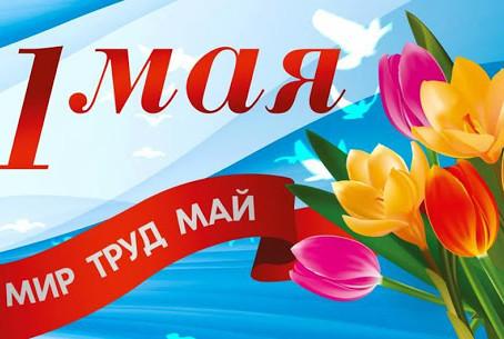 1 мая - День весны и труда