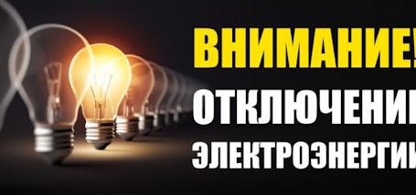 Узнай, на каких улицах 26 августа ожидается отключение электроэнергии