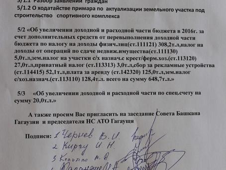 Группа советников просит созвать заседание городского совета и пригласить Башкана и председателя НСГ
