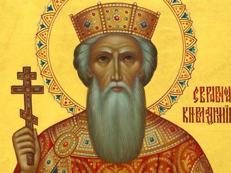 28 июля - День Святого равноапостольного великого князя Владимира