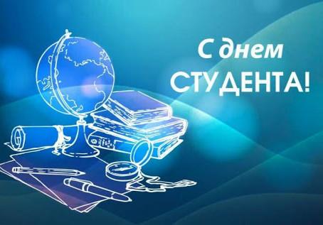 Международный день студентов традиционно отмечают 17 ноября