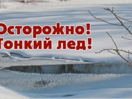Правила безопасности людей в зимний период
