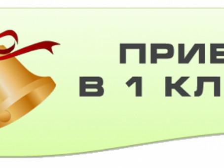 С 1 апреля в Гагаузии стартует приём заявлений на зачисление детей в первый класс