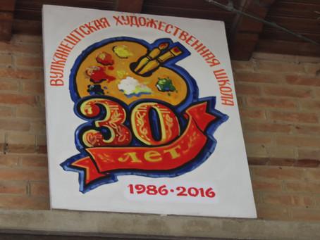 Художественная школа города отпраздновала 30-летний юбилей