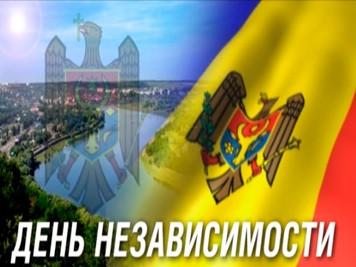 В Вулканештах отпразднуют день независимости Республики Молдова