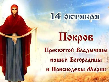 Примария города Вулканешты поздравляет жителей с Покровом Пресвятой Богородицы