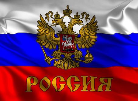 Изменены правила въезда в Россию: что нового