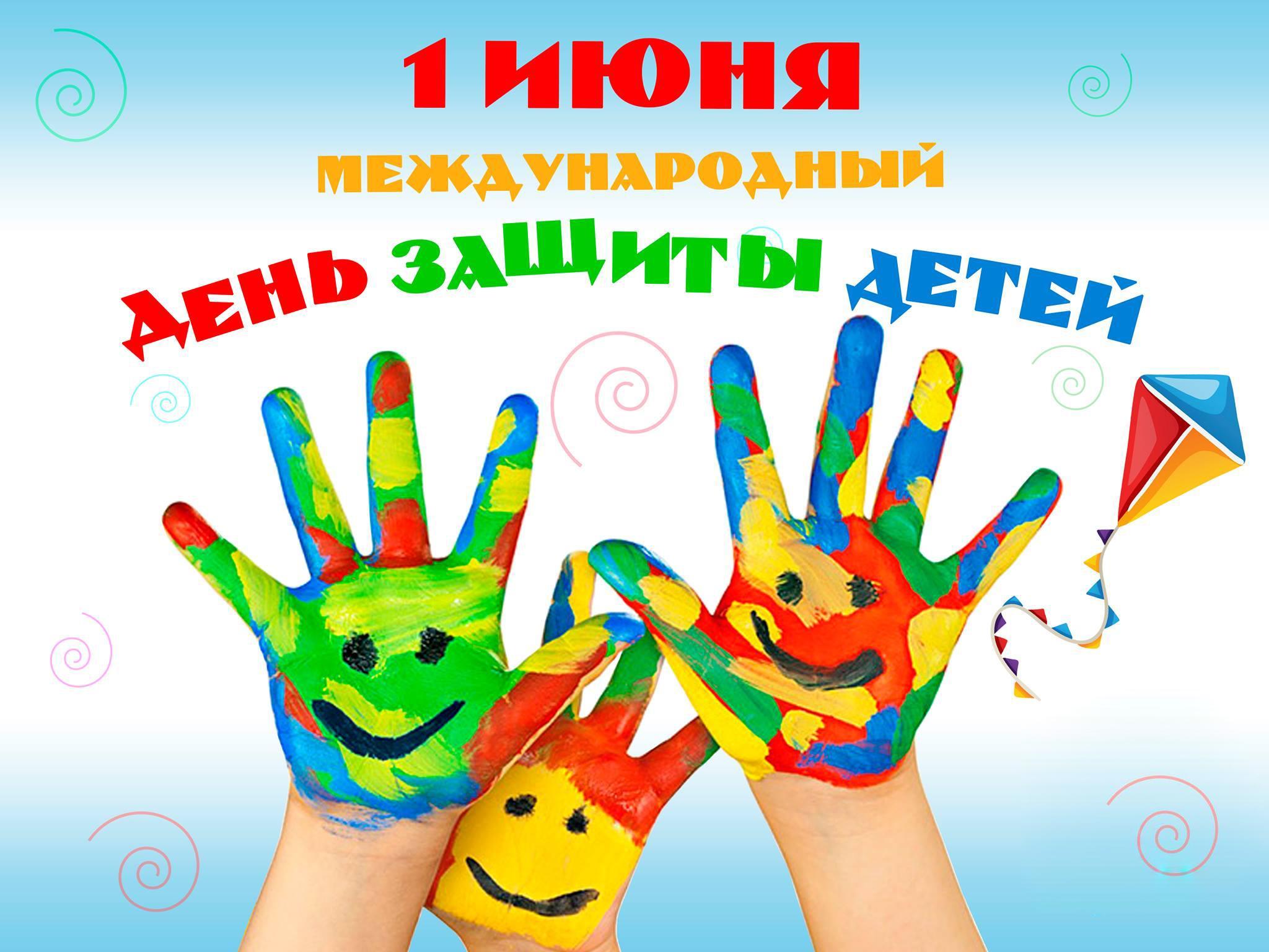 Открытки к 1 июня день защиты детей