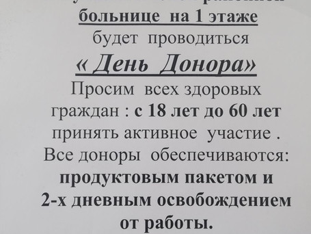 В городе Вулканешты 13 октября пройдет День Донора