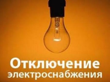 В пяти населенных пунктах Гагаузии 15 сентября ожидаются отключения электричества