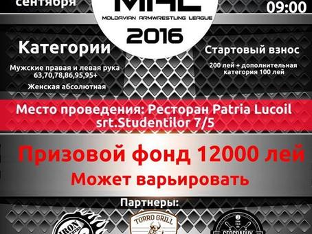 Любителей и профессионалов армрестлинга из Гагаузии пригласили принять участие в чемпионате Молдовы