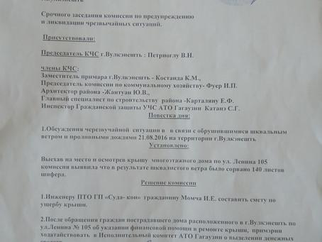 В Вулканештах прошло заседание  комиссии по Чрезвычайным Ситуациям