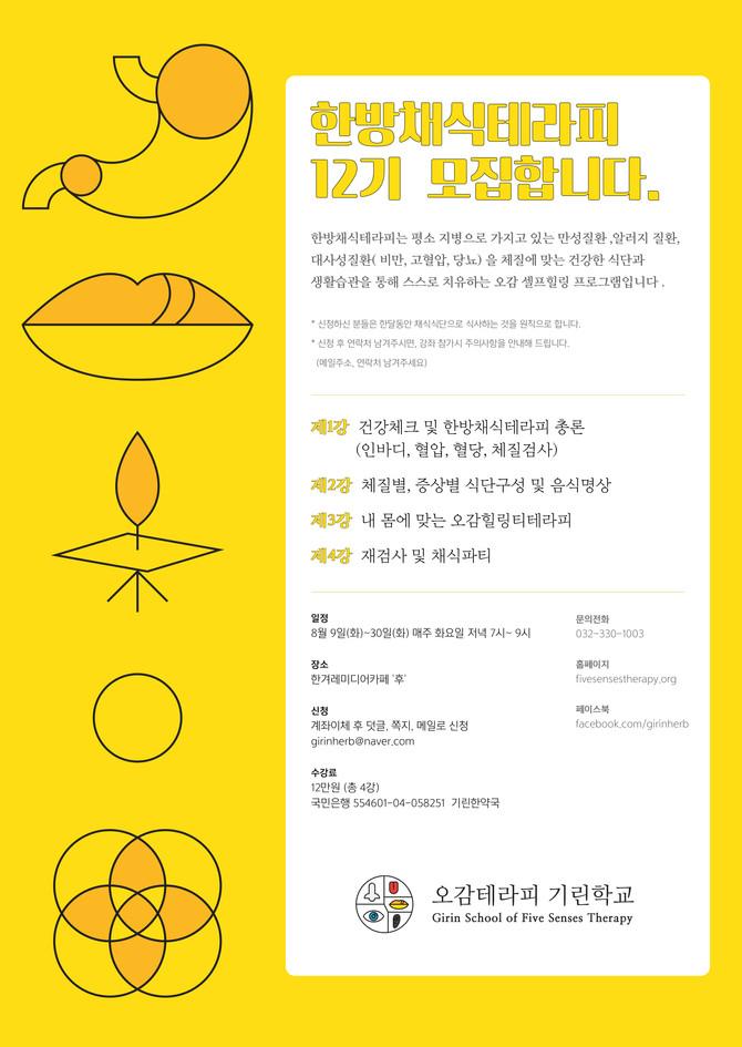 [모집] 한방 채식테라피 12기 모집
