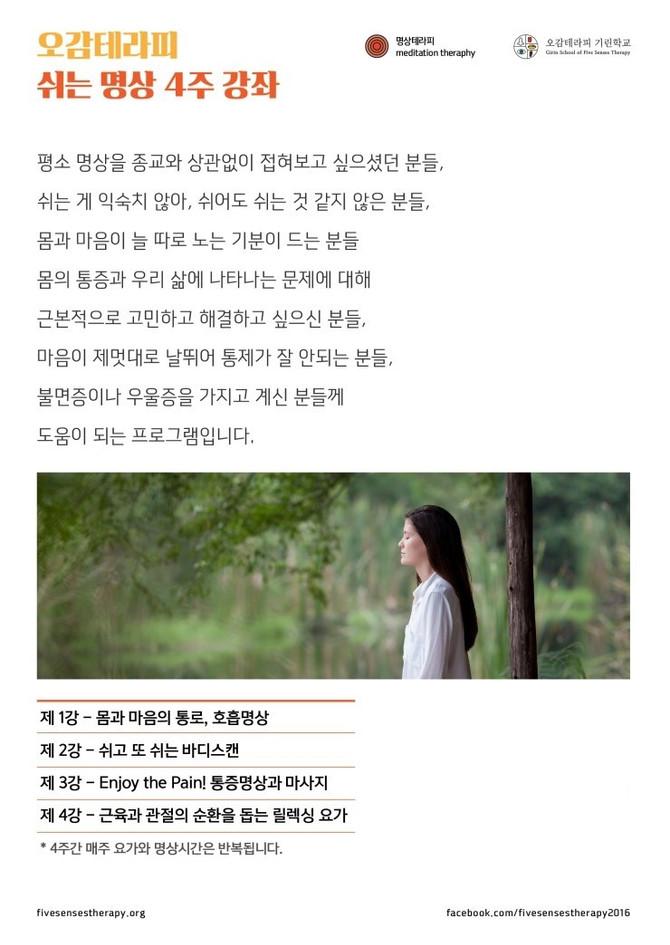 [모집] 쉬는명상 4주강좌