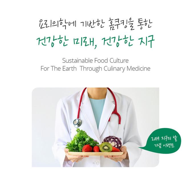 요리의학 Culinary Medicine 세미나 -  대사증후군 치유위한 저탄소식단