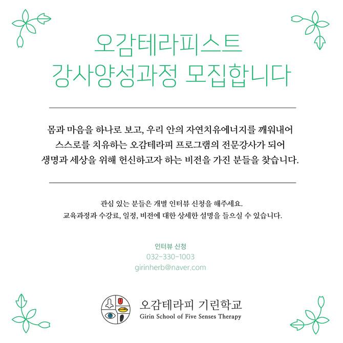 오감테라피 강사양성과정 모집 안내