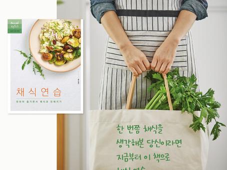 신간 [채식연습] 천천히 즐기면서 채식과 친해지기