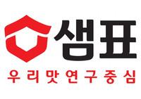 샘표CI 우리맛연구중심.pdf_page_1.jpg