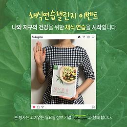 천천히 즐기면서 [채식연습]챌린지!