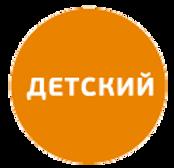 Детский Триколор Киров