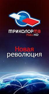Триколор ТВ Киров