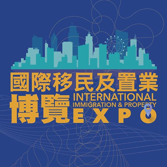 第二屆-國際移民及置業博覽