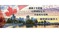 【加拿大港人救生艇計劃】 加為國際分析移民加拿大快速移民通道