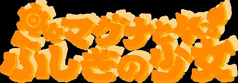 マグナとふしぎの少女 ロゴ