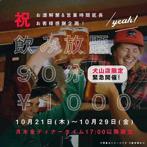WEBおこ100_のみ1000-04.jpg