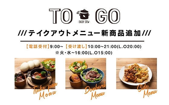 takeout1のコピー-02.jpg