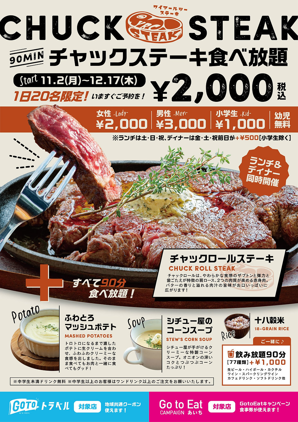 A4POP_チャックステーキ食べ放題_アートボード 1.jpg