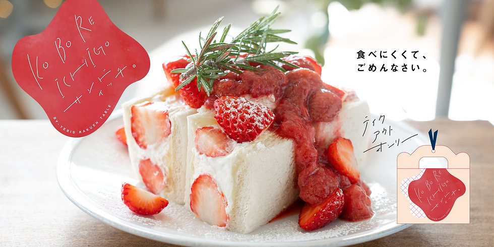 HP用苺サンド_アートボード 1.jpg