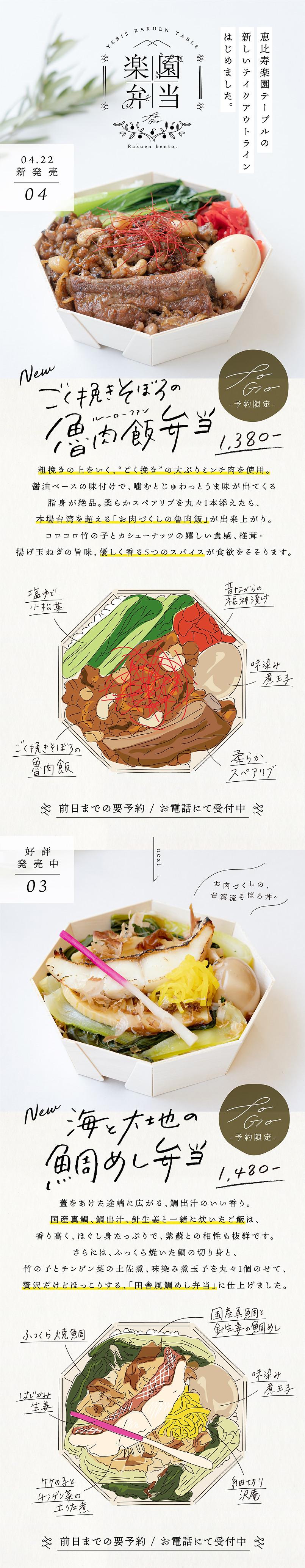 HP_ルーロー-03.jpg