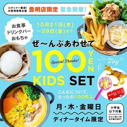 WEBおこ100_のみ1000-03.jpg