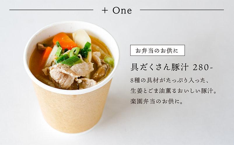 WEB_豚汁-06.jpg