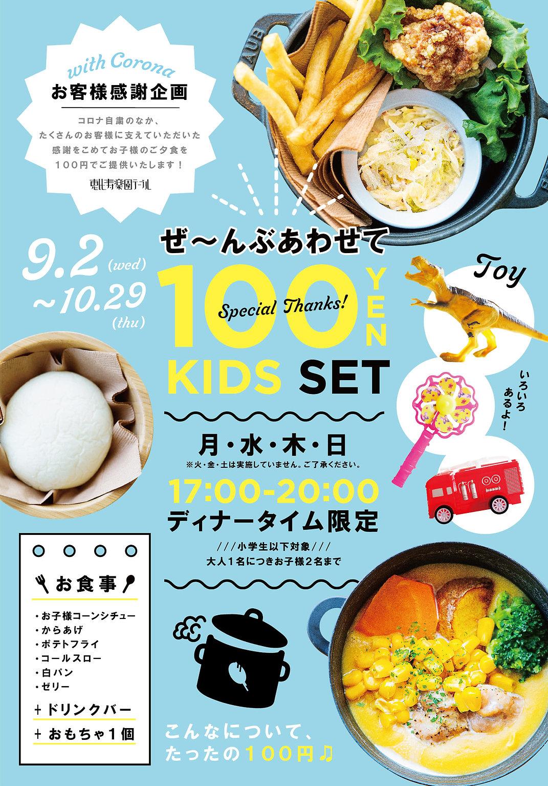 A4_おこ100_POP_最終 2 (1).jpg