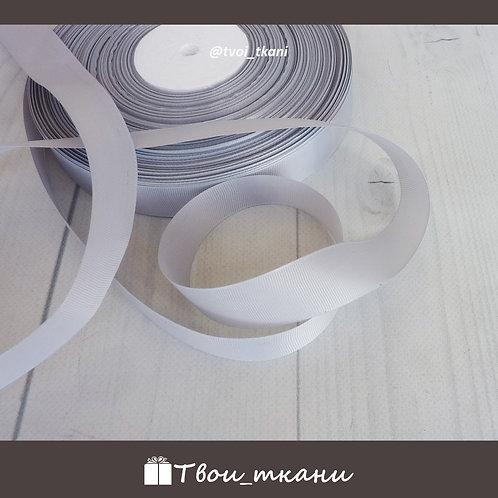 Лента репсовая 25мм серый