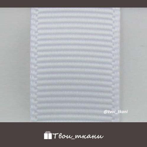 Лента репсовая 12мм белая