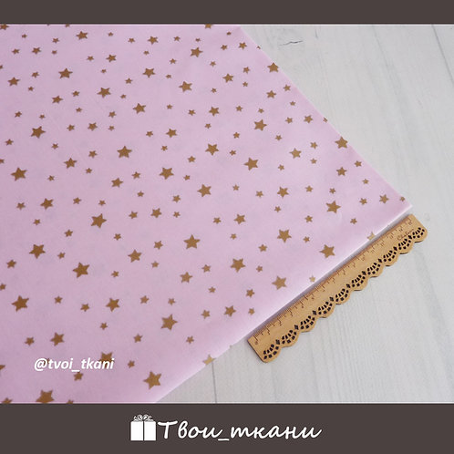 Золотые звезды на розовом