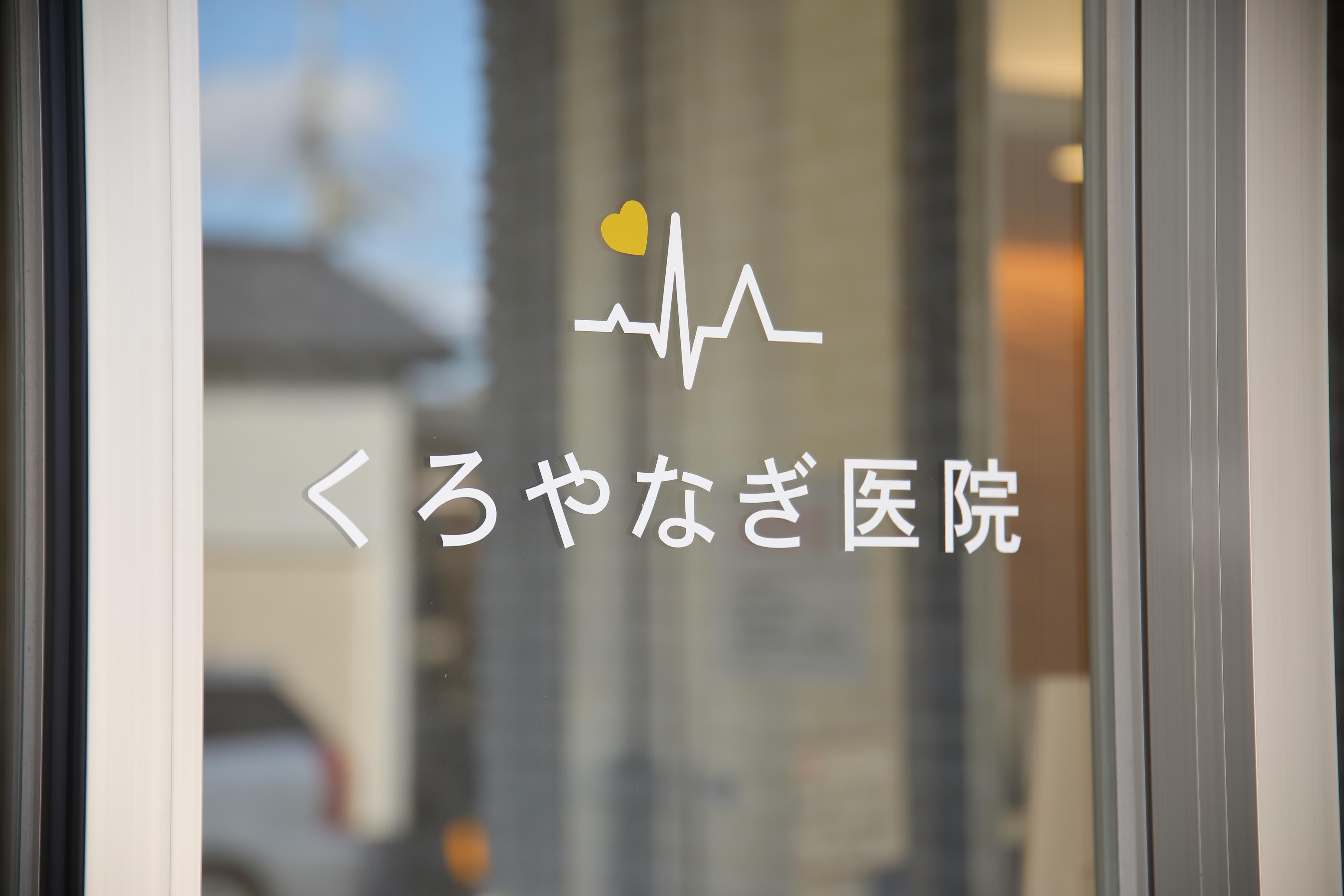 くろやなぎ医院様(4)