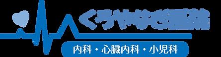医院ロゴ 青.png