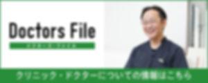 くろやなぎ医院様リンクバナー画像.jpg