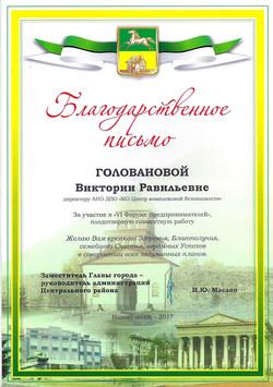 Благодарность главы Центрального района г.Новокузнецка